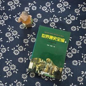 世界通史全编15 世界现代史编(之四)