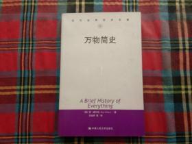 万物简史:心理学译丛学术系列
