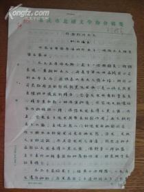 刘德良手稿: 假面的M太太