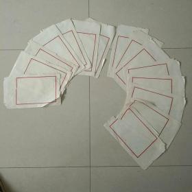 故纸犹香◆宣纸(18): 民国 暗八行 信笺纸(20页)