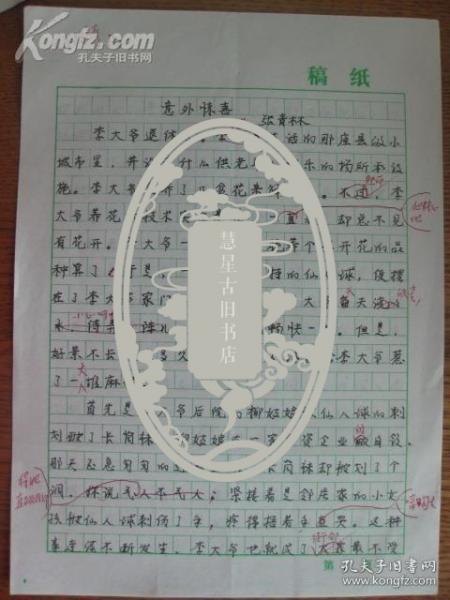 张青林小小说手稿: 意外惊喜