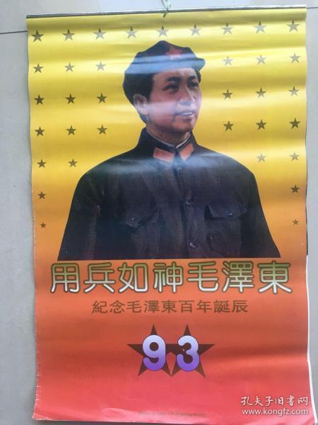 用兵如神毛泽东-1993 年诞生百年,12 张全