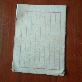故纸犹香◆宣纸(19): 早期 八行 信笺纸(38页)