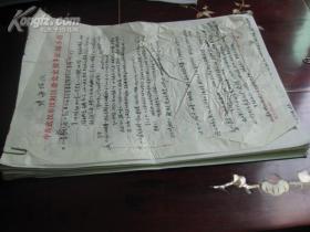 中国曲艺家协会理事湖北省曲协副主席武汉市文联副主席何祚欢文艺工作室手稿一批二十多页