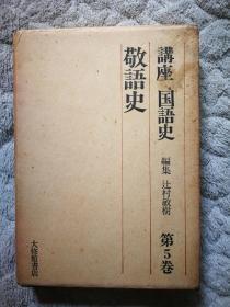 【讲座 国语史第5卷】敬语史(精装带函套)