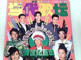 当代歌坛》2001-4 (总第141期)封面 刘德华 张学友 任贤齐 王菲 等~♡