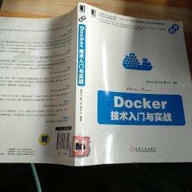 Docker 技术入门与实战