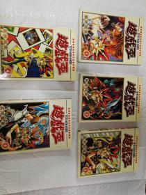 卡通书:游戏王 (1—6全出完~少一本6只有5册)珍藏版