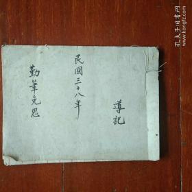故纸犹香◆宣纸(21): 民国  十行 帐簿(46面)