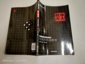 2015年国家司法考试厚大题库:刘凤科刑法题库