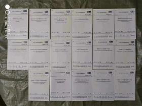 注册消防工程师考试配套规范