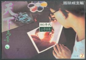 天下画集第二期两极 彩色 香港 马荣成 16开 实体而非电子