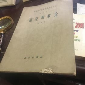 堆垒素数论 (中国科学院教学研究所专刊,第1号)