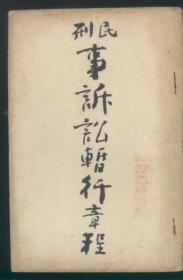 民刑事诉讼暂行章程(民国)