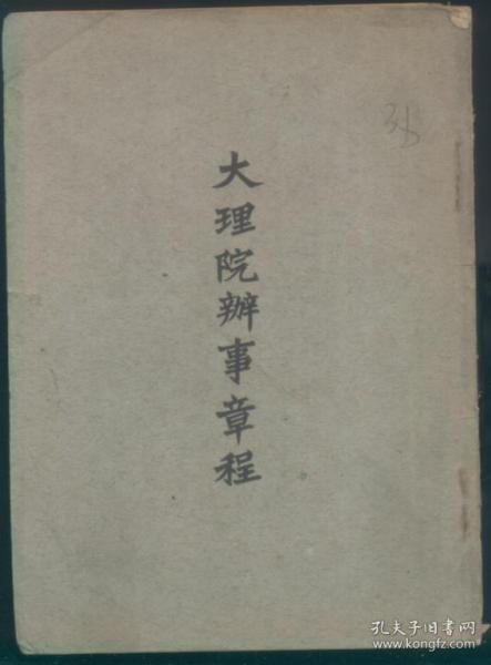 大理院办事章程(民国九年)