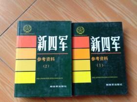 新四军参考资料(1、2)2册合售