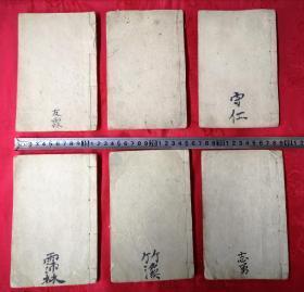 古书古籍线装书康熙字典六本合售
