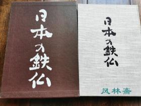 《日本的铁佛》 权威研究专著 古代铁铸佛雕 与中国朝鲜铁铸佛像关系