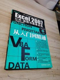 Excel 2007公式.函数与图表应用从入门到精通(CD)