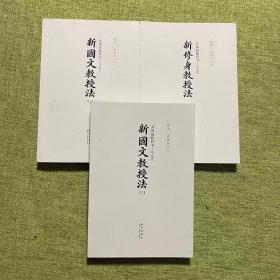 共和国教科书·高小部分 (共三册)