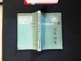 全真秘要--东方修道文库