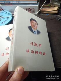习近平 谈治国理政