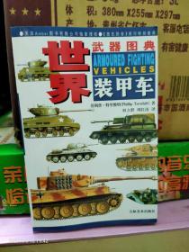世界武器图典:装甲车*