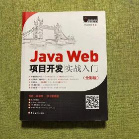 JavaWeb项目开发实战入门(全彩版)