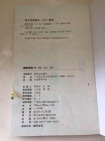 爆笑校园19—20