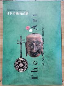 日本美术名品展  正仓院 法隆寺 以及其他佛像,佛画