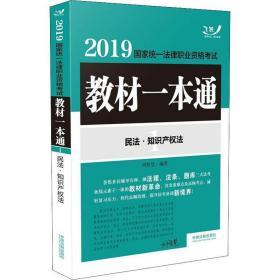 司法考试20192019国家统一法律职业资格考试教材一本通:民法·知识产权法