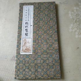 中国传世画谱 中国历代碑刻书法全集(绝代双骄)