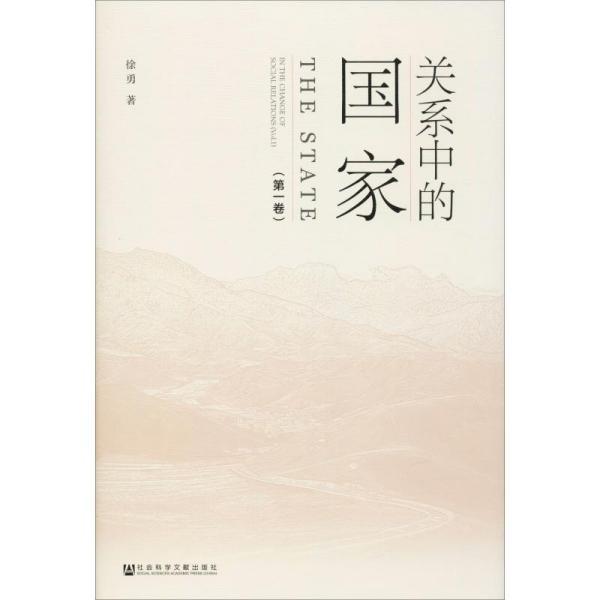 关系中的国家(第一卷)