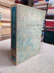 古今说海([明]陆楫  等辑 巴蜀书社版)