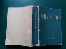 农村医生手册 【原名《农村医师手册 》【毛主席语录1968年版 有毛笔字题字】