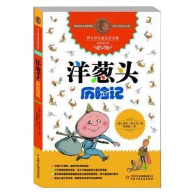 洋葱头历险记/罗大里儿童文学全集经典系列 儿童文学 (意)贾尼?罗大里