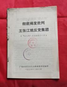 彻底揭发批判王张江姚反党集团 四人帮反党集团罪行录 76年版 包邮挂刷