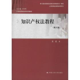 知识产权法教程(第六版)(21世纪民商法学系列教材;第八届全国高校出版社优秀畅销书一等奖;上海市