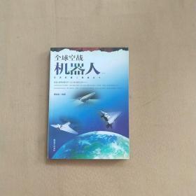 全球空战机器人(1)