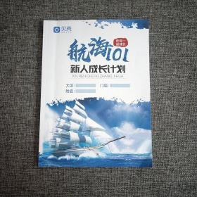 航海101新人成长计划 贝壳找房