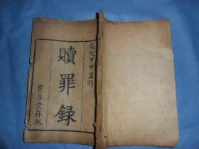 光绪十年营陵乐真道人序,木板,佛教《赎罪录》,一册全.