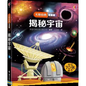 尤斯伯恩看里面 揭秘宇宙 [英]英国尤斯伯恩出版公司 接力出版社9787544849609正版全新图书籍Book