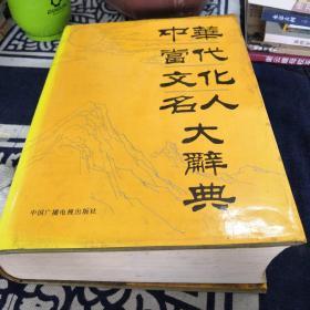 中华当代文化名人大辞典