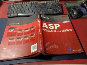 ASP网络编程从入门到精通