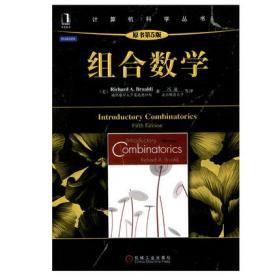 组合数学 布鲁迪 计算机科学丛书 组合设计 图论 有向图及网络 Polya计数法课程教材 大学大中专书籍自学 易懂