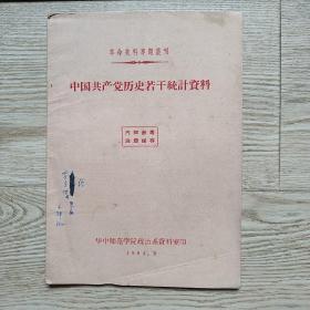1964华中师范学院政冶系资料室印:中国共产党历史若干统计资料