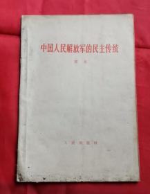 中国人民解放军的民主传统 65年版 包邮挂刷