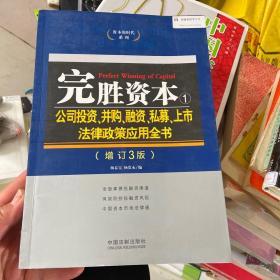 完胜资本1:公司投资、并购、融资、私募、上市法律政策应用全书(增订3版)