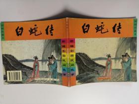 新编彩图民间故事(国画珍藏本)白蛇传