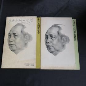 毛泽东思想研究丛书:毛泽东国家学说 +毛泽东文艺思想精要(松坡学社吕义国社长签名)